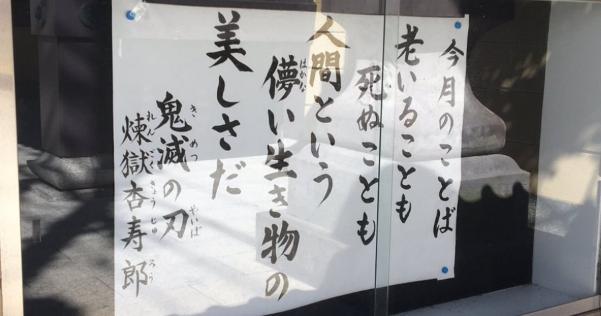 西本願寺の掲示板に鬼滅の刃の「煉獄杏寿郎」の名言が掲示されてしまう