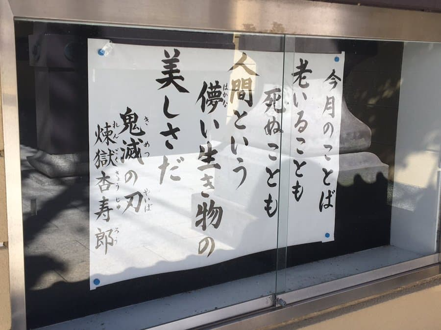 西本願寺の掲示板に鬼滅の刃の「煉獄杏寿郎」の名言が掲示されてしまうwww