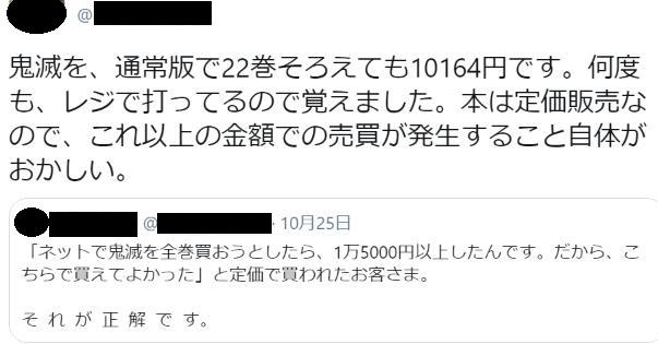 【注意喚起】鬼滅の刃の漫画を通常版で22巻そろえても10164円です。本は定価販売なので騙されないで!