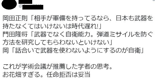 学術会議が推薦した学者の考え方「相手が軍備を持ってるなら、日本も武器を持たなくてはいけないは時代遅れ!」