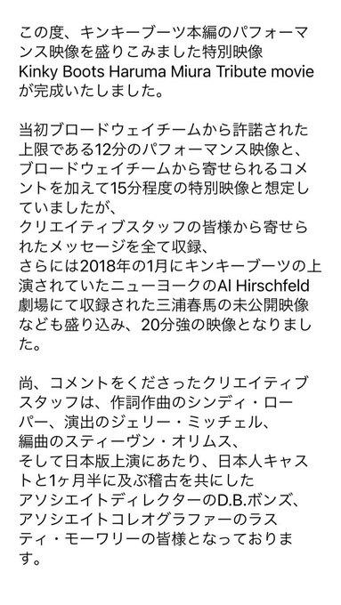 【動画有】ブロードウェイミュージカル「キンキーブーツ」から三浦春馬さんの追悼動画が配信!