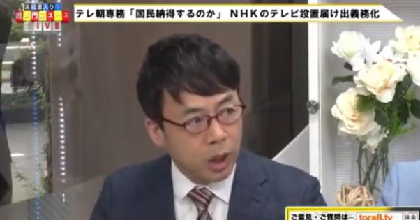 上念司「NHKが受信料徴収に300憶を使うのは儲けすぎて金が余ってるのがバレたくないから」