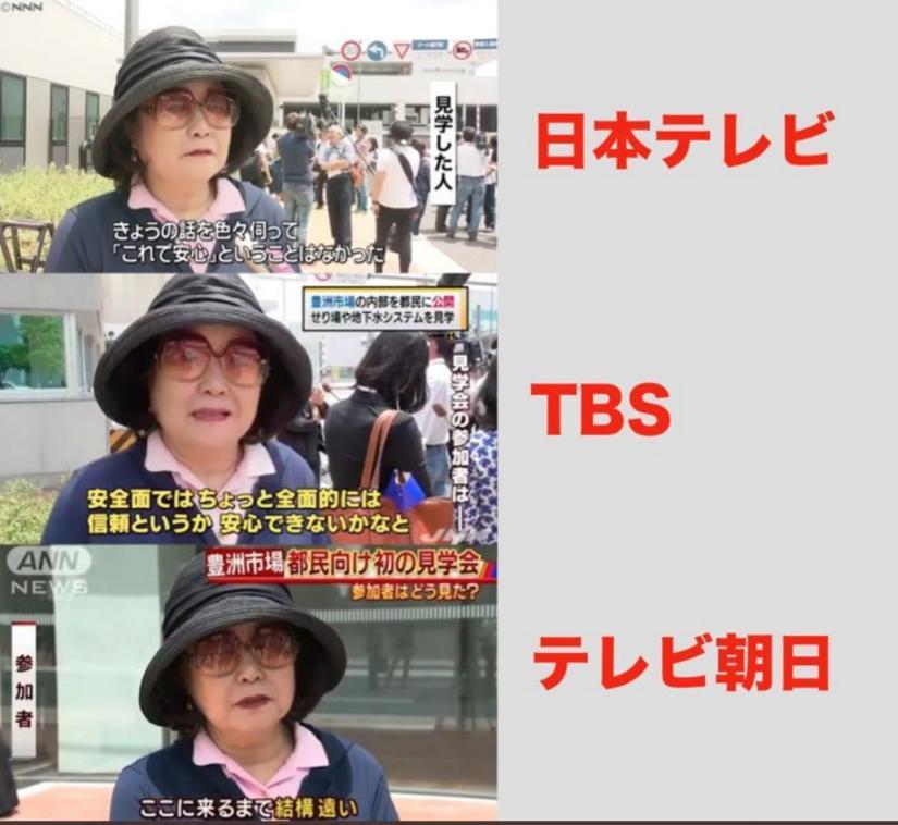 「やらせ」や「仕込み」疑惑のあるテレビの街頭インタビュー画像まとめ:豊洲市場について日本テレビ、TBS、テレビ朝日全てに登場するおばさん