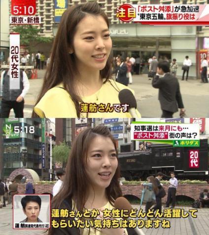 「やらせ」や「仕込み」疑惑のあるテレビの街頭インタビュー画像まとめ:何回も登場する蓮舫さん支持者