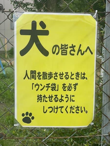 【爆笑】面白い画像まとめ:犬のみなさんへ人間を散歩させるときは「ウンチ袋」を・・・