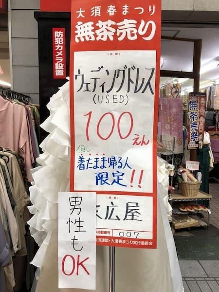 【爆笑】面白い画像まとめ:ウェディングドレス100円(着たまま帰る人限定・男性もOK)