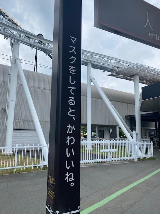 【爆笑】面白い画像まとめ:富士急ハイランド「マスクをしてると、かわいいね」