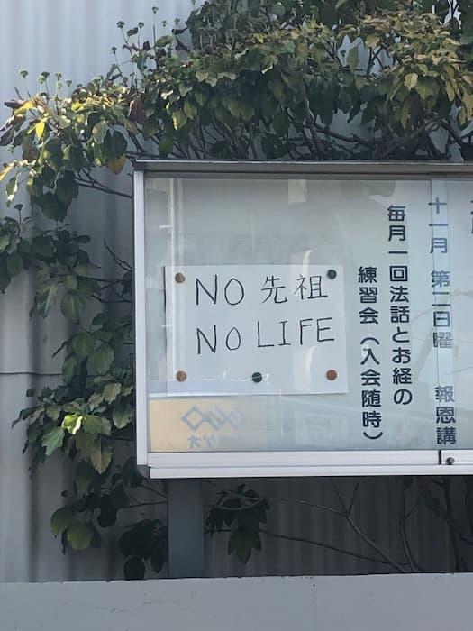 【爆笑】面白い画像まとめ:NO先祖 NO LIFE