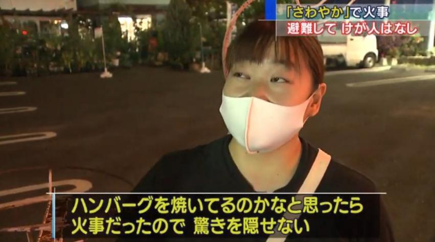 「ハンバーグを焼いてるのかと思ったら火事だった」、さわやか静岡インター店の火災に関する発言が話題に!