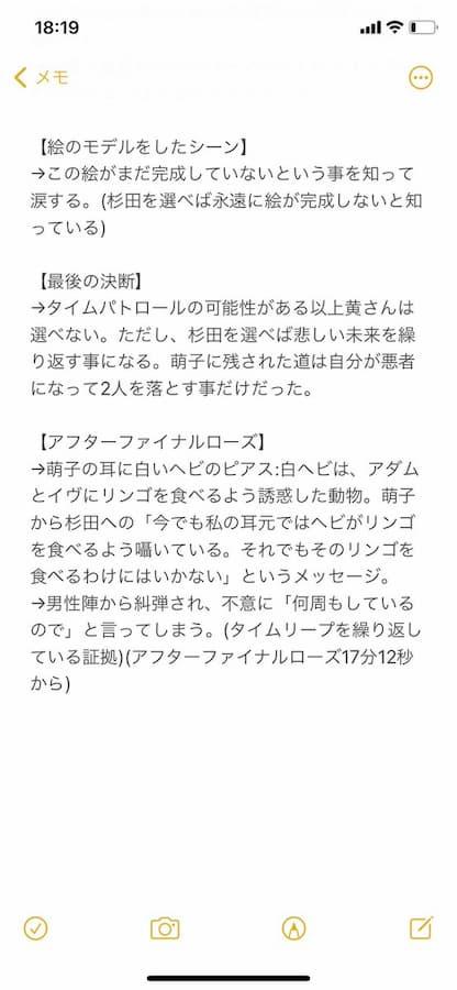 バチェロレッテの福田萌子さん、杉ちゃんを救う為にタイムリープしてる説が提唱されるwww