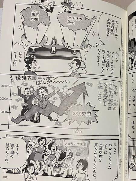 日本の歴史22巻が平成編になっていたので買ってみたら、もはや「歴史」になってた