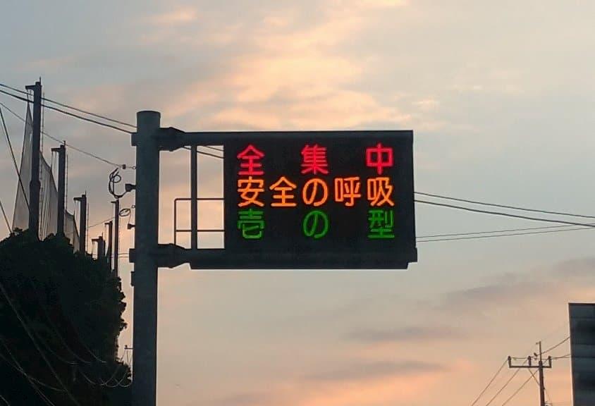 「全集中 安全の呼吸 壱の型」佐賀県警が鬼滅の刃を利用して電光掲示板でアピール!