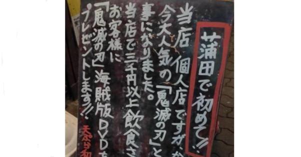 蒲田の天ぷら屋さん、3,000円以上の注文で「鬼滅の刃」の海賊版DVDをプレゼントするコラボ!?www