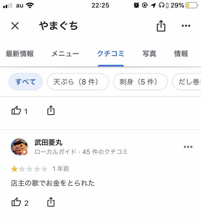 蒲田の天ぷら屋さん、3,000円以上の注文で鬼滅の刃の海賊版DVDをプレゼントするコラボ!?www