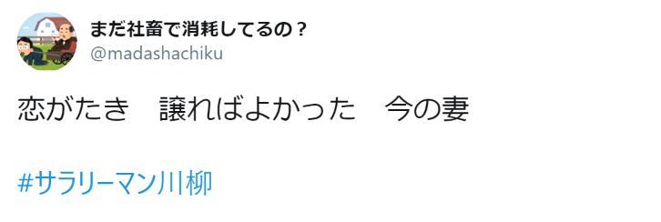 【面白い】サラリーマン川柳歴代傑作選
