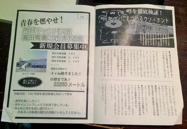 早稲田大学の変なサークル「所沢キャンパスを高田馬場に近づける会」がシュールすぎる!