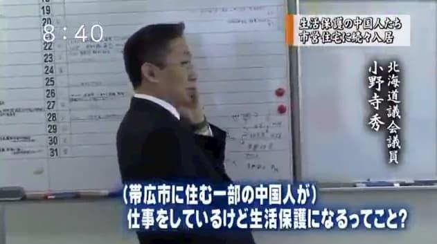 北海道帯広市が中国人に侵略され、帰化せず働きながら生活保護受給も!?