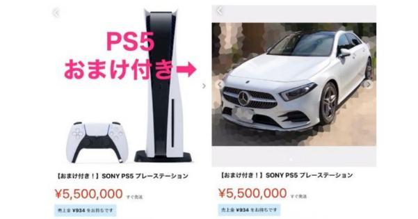 PS5がメルカリでついにはベンツと抱き合わせセット販売されてしまうwww