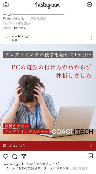 プログラミングスクールの広告「PCの電源の付け方がわからず挫折しました」