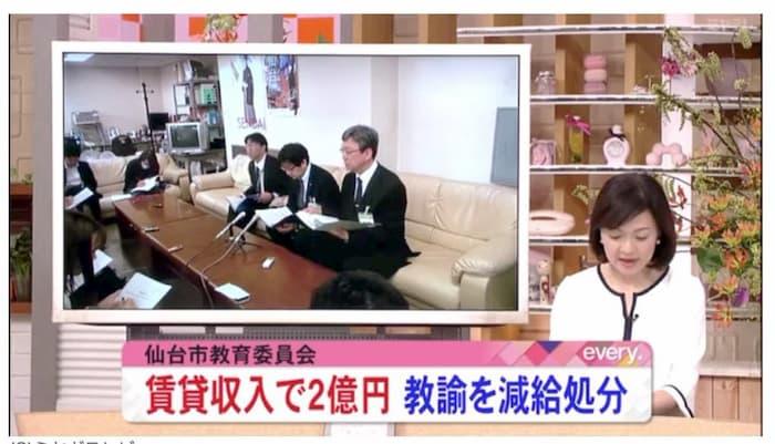 「クソ物件オブザイヤー2020」まとめ:不動産収入2億円の高校教諭処分