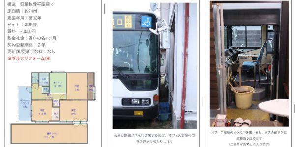 「クソ物件オブザイヤー2020」まとめ:大型バス付き物件