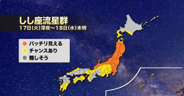 本日17日(火)深夜〜明日18日(水)未明がしし座流星群の一番の見頃に!
