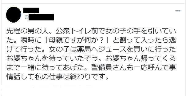 【拡散希望】公衆トイレ前で女の子の手を引いてる男がいたら注意してください!