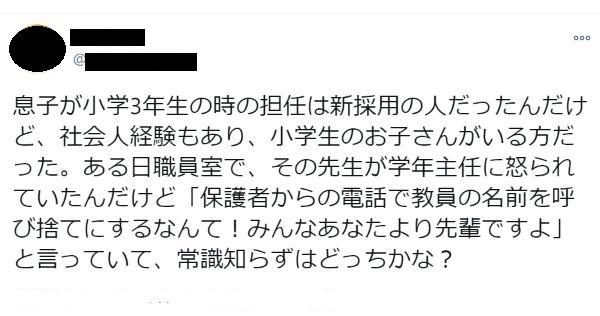 子供の担任の先生が、保護者の前で同僚の年上教師を呼び捨てにして紹介したら怒られた話に反響多数!