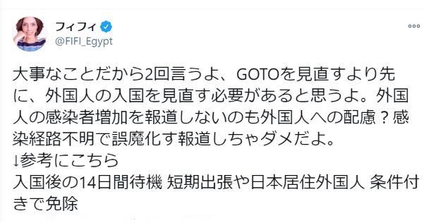フィフィさん「GOTOを見直すより先に、外国人の入国を見直す必要があると思うよ」に反響多数!