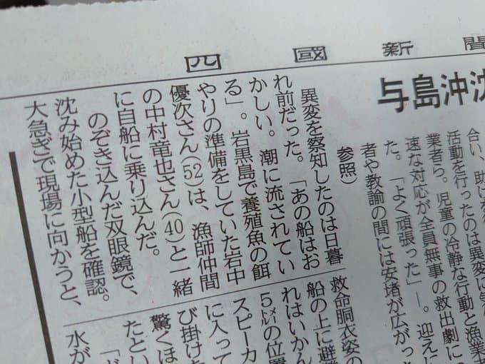 瀬戸内海での船の事故で「僕より先にこっちの子を」と救助の順番を譲る児童も