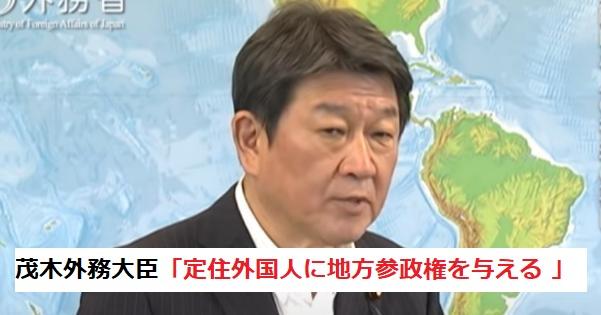 茂木外務大臣「定住外国人に地方参政権を与える 」→外国人参政権に反対の自民支持者激怒!