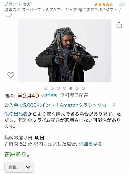 Amazon「鬼滅の刃  竈門炭治郎 フィギュア」→ネットの反応「鬼でなく、ゾンビと戦いそう。」