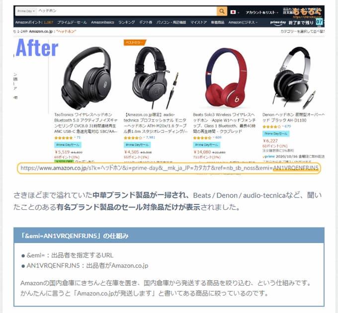 Amazonで中華ブランドを買いたくない人はURLの末尾に「&emi=AN1VRQENFRJN5」を付けると一掃できます。