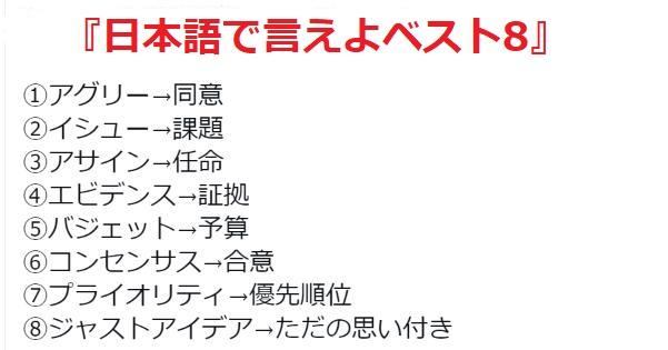 日本語の方が短いし分かりやすいカタカナ英語『日本語で言えよベスト8』に反響多数!