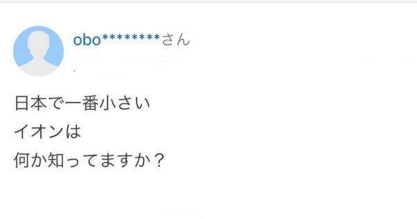 Yahoo!知恵袋「日本で一番小さいイオンは何か知ってますか?」