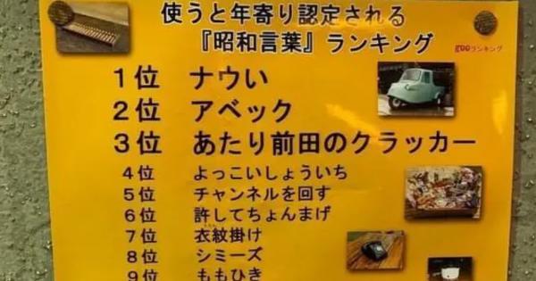 使うと老人認定される『昭和言葉』ランキング・ベスト40