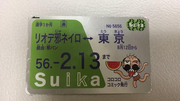パスケースの定期券は必ず裏返しに入れてください!最寄り駅を特定されて最悪待ち伏せされます!