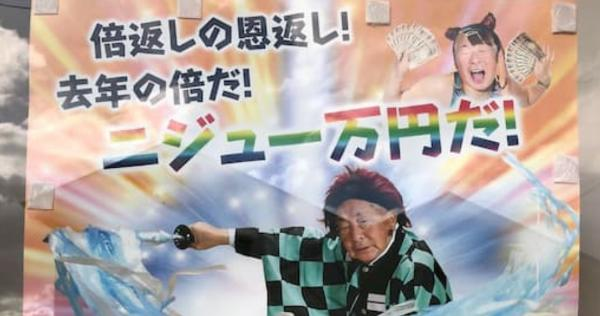 気仙沼新中央商店街のポスターが2020年の流行全部盛りだった件www
