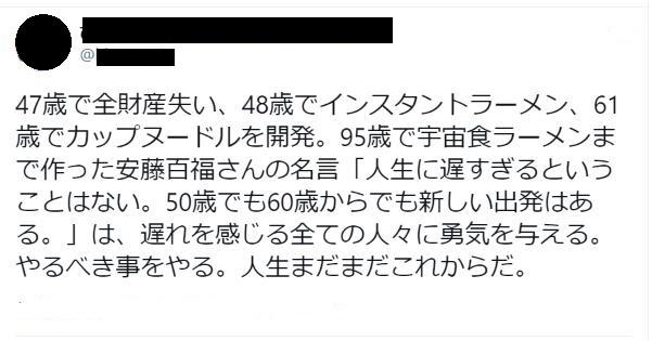 破産後に48歳でインスタントラーメンを開発した日清食品創業者「安藤百福」さんの名言が刺さる!