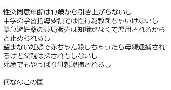 性交同意年齢が13歳から引き上がらない日本の制度を問題視する投稿に反響多数