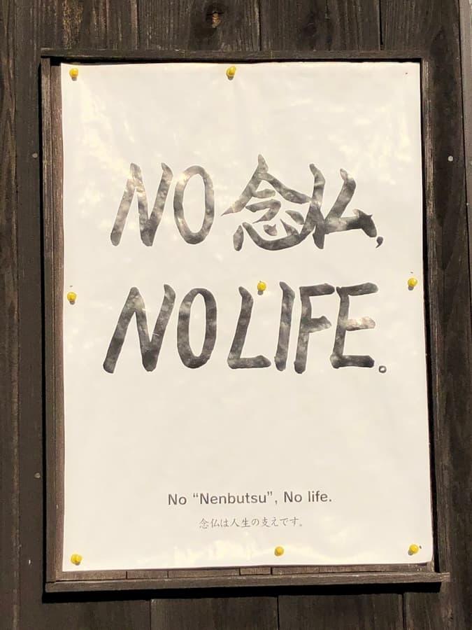 「グラム単価で考えるとポルシェよりふりかけの方が高い」永明寺の掲示板の法語が話題に!