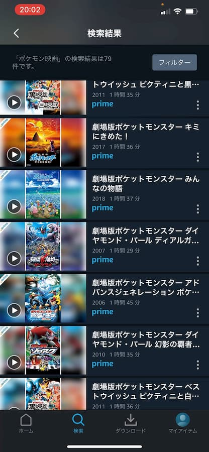 【速報】劇場版ポケモン映画、2018年までの過去作品がAmazonプライムビデオで見放題で配信中!