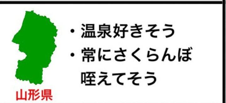 【300人以上に聞いた】47都道府県に対する偏見まとめ