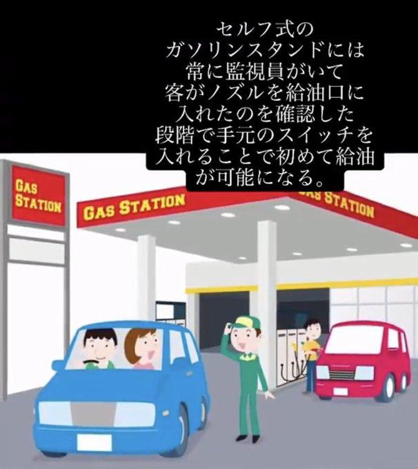 セルフ式のガソリンスタンドって常に監視員が客を監視して給油のコントロールをしてるって知ってた?