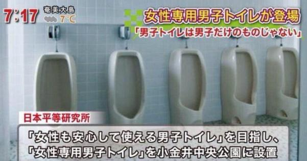 女性専用男子トイレが小金井中央公園に爆誕!?www