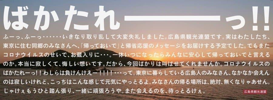 「ばかたれーーーーーっ!」広島県観光連盟の出した駅の構内広告が心に響く!