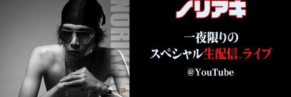 伝説のラッパー「ノリアキ」が一夜限りの復活!クリスマスライブと13年ぶりの新曲 「know real key」を発表!
