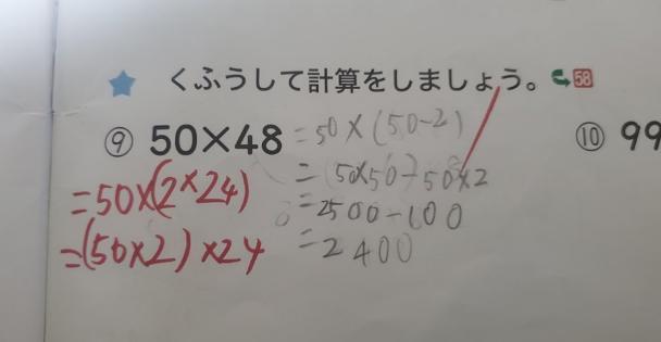 くふうして計算しましょう→工夫して計算したら不正解に・・・