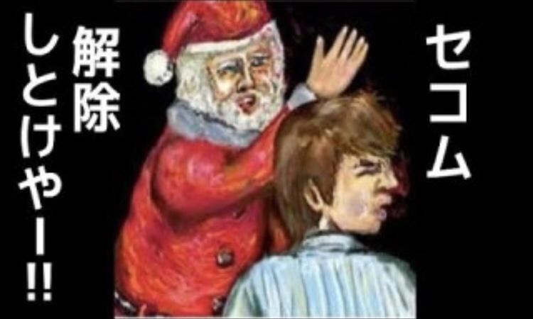 サンタ「セコム解除しとけやー!!!」