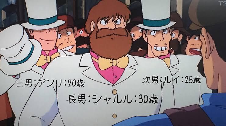 【驚愕】あのキャラクターが自分よりタメや年下になっていた!:ラピュタのシャルル、ルイ、アンリ